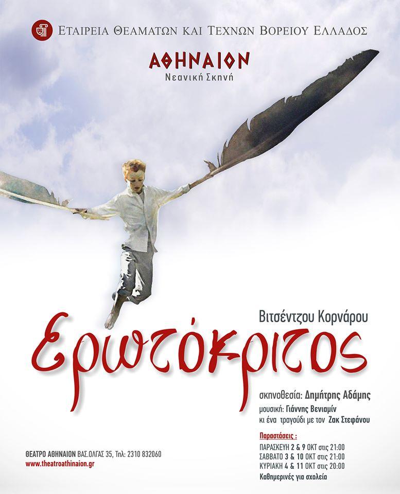 «Ερωτόκριτος» στο Θέατρο Αθήναιον (Νεανική Σκηνή)