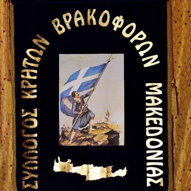 Σύλλογος Κρητών Βρακοφόρων Μακεδονίας