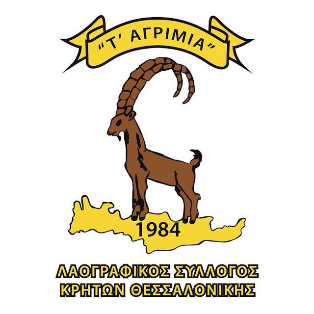 Λαογραφικός σύλλογος Κρητών Θεσσαλονίκης «Τ' αγρίμια»
