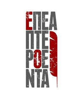Κρητική βραδιά στα Έπεα Πτερόεντα!