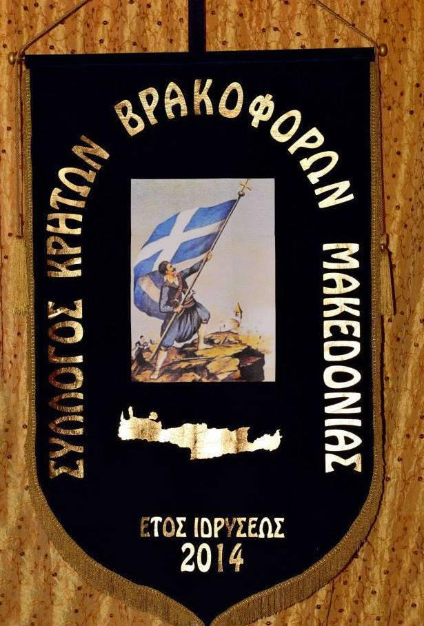 Έναρξη μαθημάτων – «Βρακοφόροι Μακεδονίας»