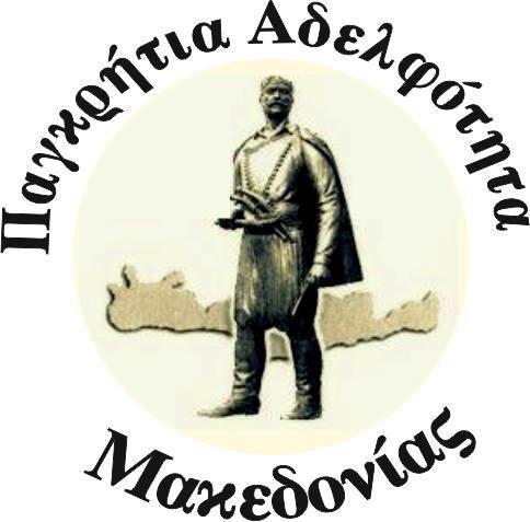 Μεγάλη εκδήλωση από την Παγκρήτια Αδελφότητα Μακεδονίας