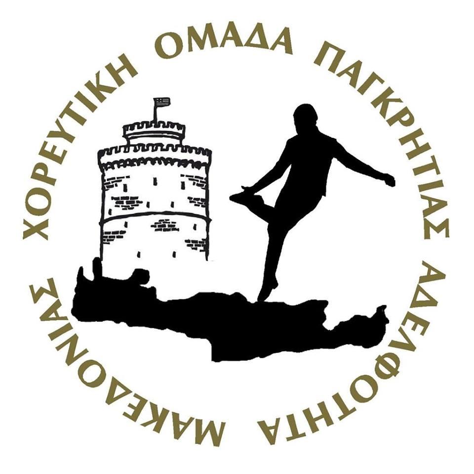 Έναρξη μαθημάτων – «Παγκρήτια Αδελφότητα Μακεδονίας»