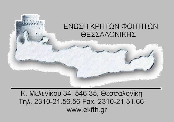 Διήμερο εκδηλώσεων από την ΕΚΦΘ